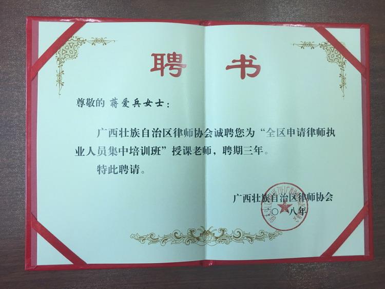 b蒋爱兵律师为全区申请律师执业人员授课/b